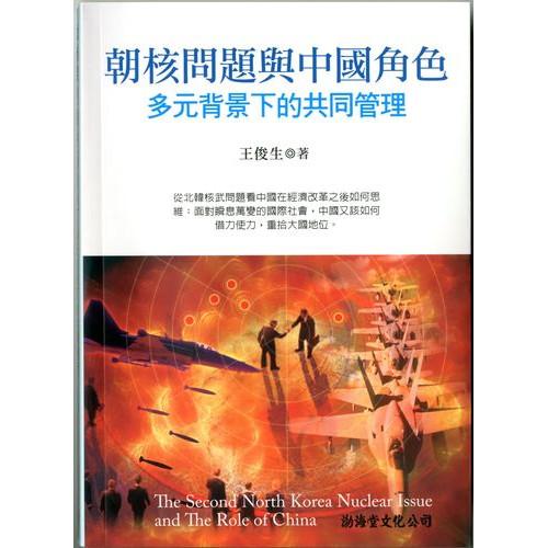 朝核問題與中國角色─多元背景下的共同管理