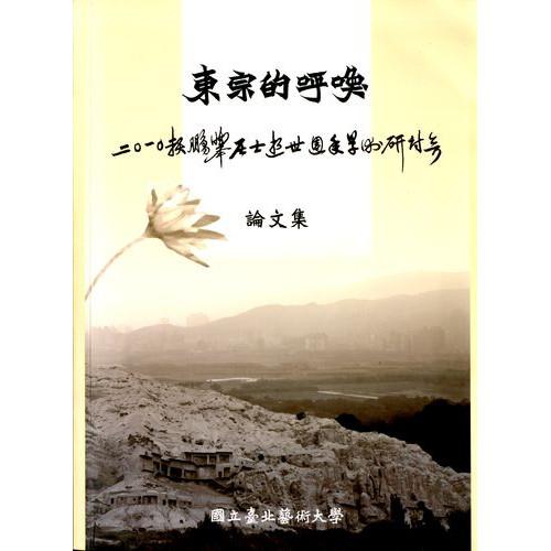 東宗的呼喚—2010賴鵬舉居士逝世周年及學術研討會
