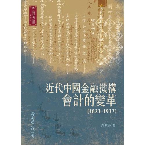 近代中國金融機構會計的變革(1823-1937)