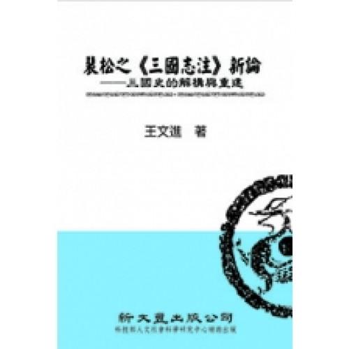 裴松之《三國志注》新論-三國史的解構與重建