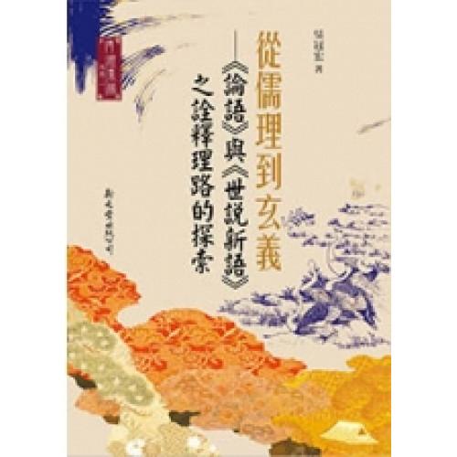 從儒理到玄義-《論語》與《世說新語》之詮釋理路的探索