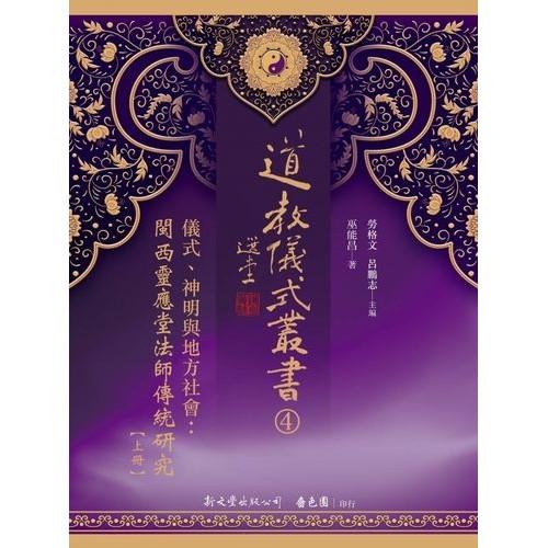 儀式、神明與地方社會:閩西靈應堂法師傳統研究(二冊)