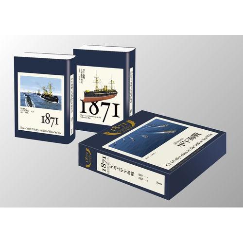 1871年班之甲午海戰(套書兩冊+書盒)