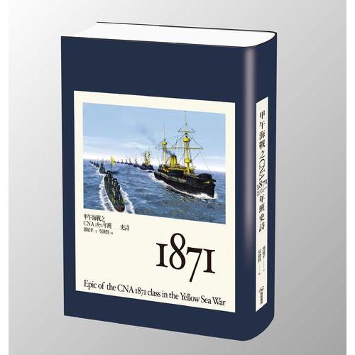 甲午海戰之CNA1871年班史詩