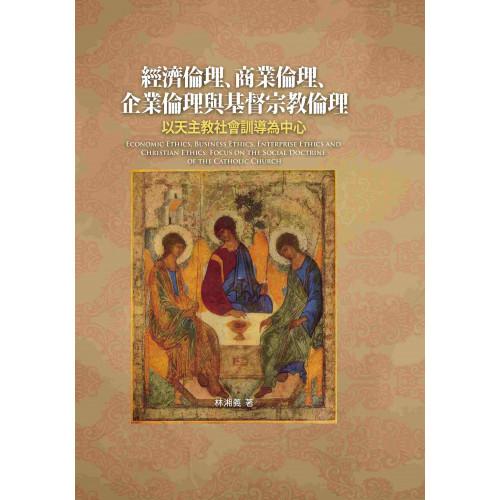 經濟倫理、商業倫理、企業倫理與基督宗教倫理