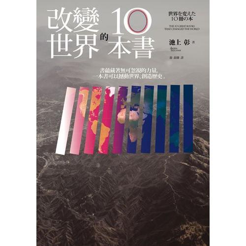 改變世界的10本書