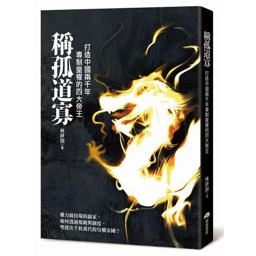 稱孤道寡:打造中國兩千年專制皇權的四大帝王