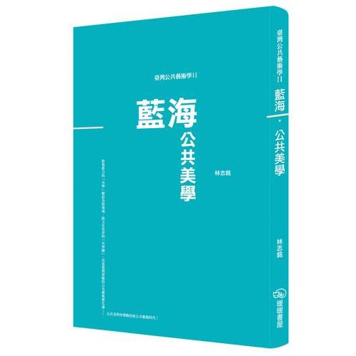 臺灣公共藝術學Ⅱ-藍海.公共美學