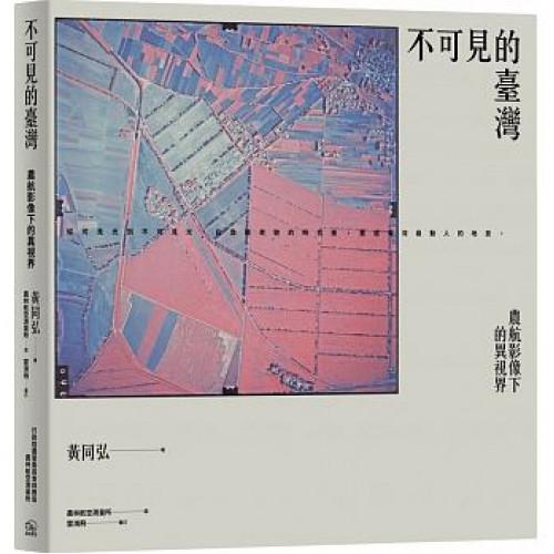 不可見的臺灣-農航影像下的異視界
