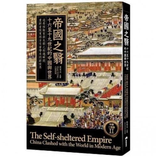 帝國之翳:十六至十九世紀的中國與世界