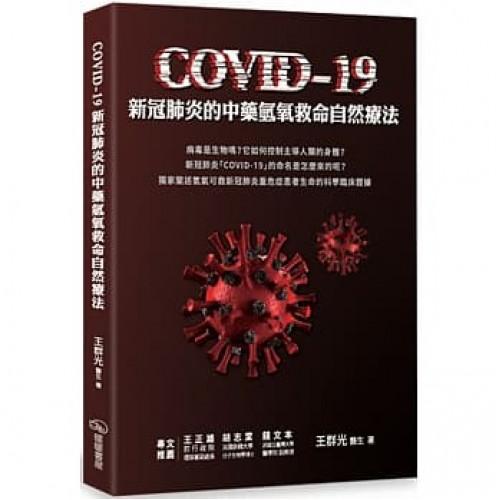 COVID-19新冠肺炎的中藥氫氧救命自然療法