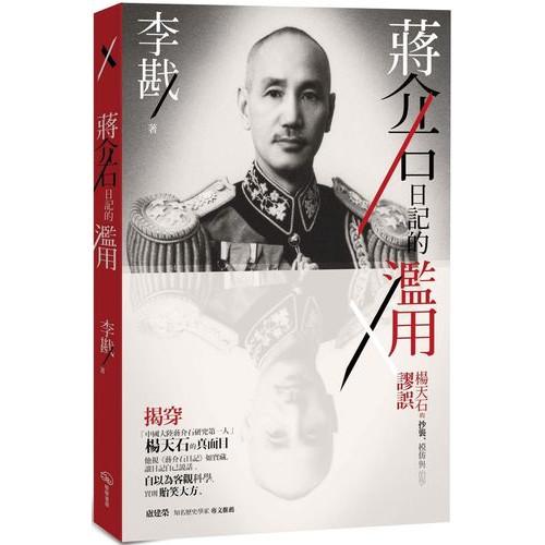 蔣介石日記的濫用:楊天石的抄襲、模仿與治學謬誤