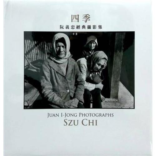 四季SZU CHI: 阮義忠經典攝影集
