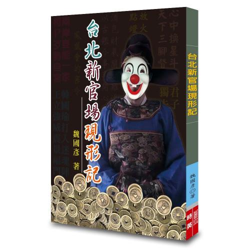 台北新官場現形記