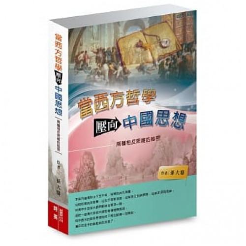 當西方哲學壓向中國思想:兩種相反思維的秘密