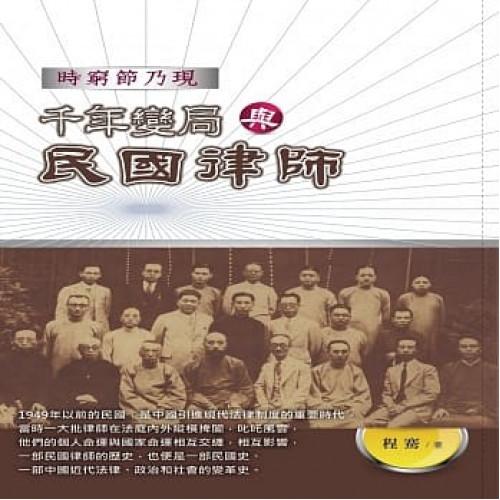 千年變局與民國律師:時窮節乃現