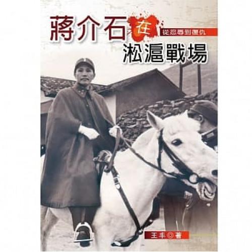 蔣介石在淞滬戰場:從忍辱到復仇