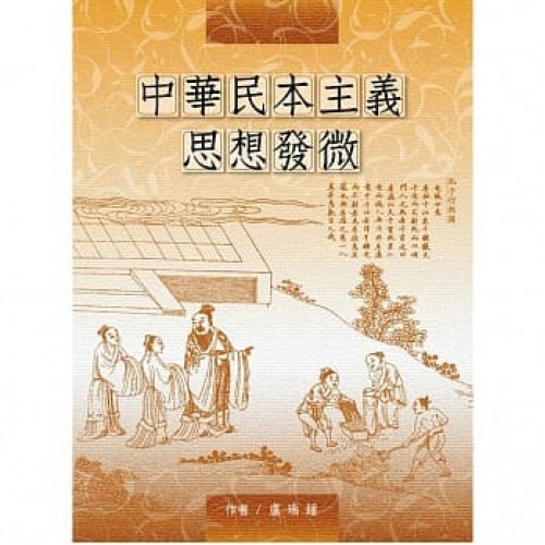 中華民本主義思想發微