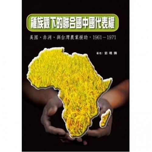 種族觀下的聯合國中國代表權:美國、非洲、與台灣農業援助,1961-1971
