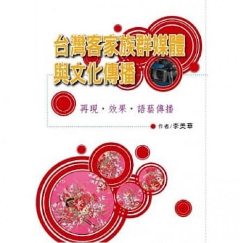 台灣客家族群媒體與文化傳播:再現.效果.語藝傳播