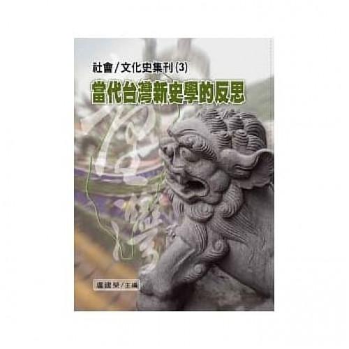 當代台灣新史學的反思
