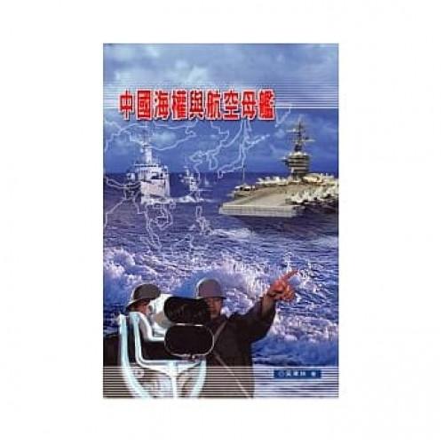 中國海權與航空母艦