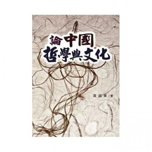 論中國哲學與文化