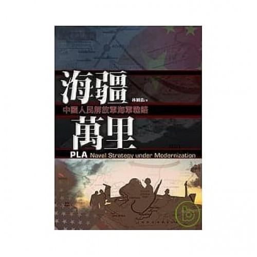 海疆萬里:中國人民解放軍海軍戰略