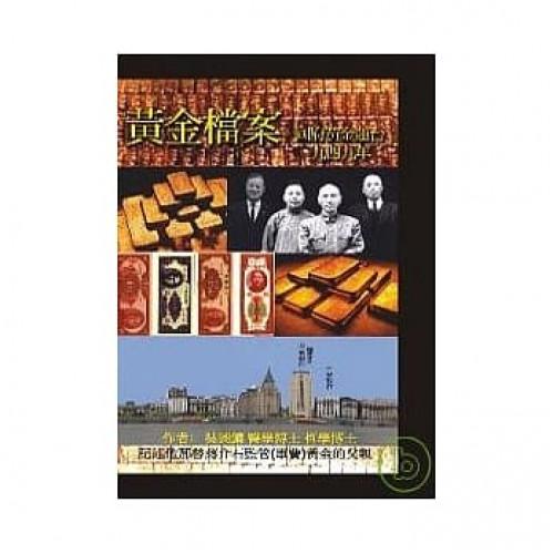 黃金檔案:國府黃金運台1949年