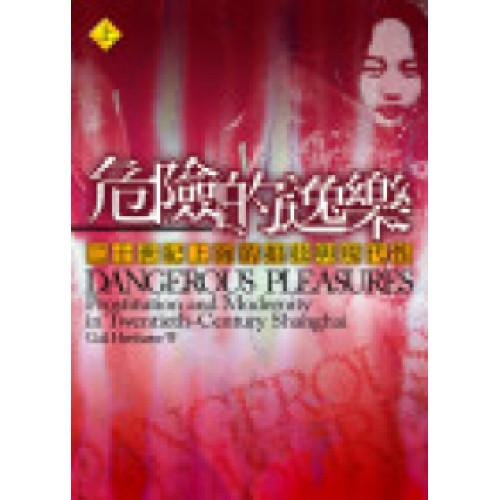 危險的逸樂上二十世紀上海的娼妓與現代性