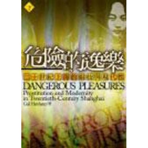 危險的逸樂下二十世紀上海的娼妓與現代性