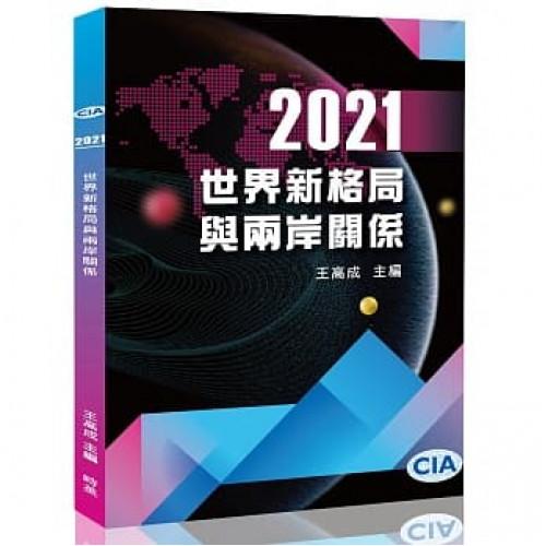 2021世界新格局與兩岸關係