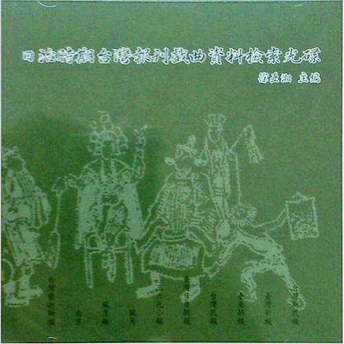 日治時期台灣報刊戲曲資料檢索光碟CD