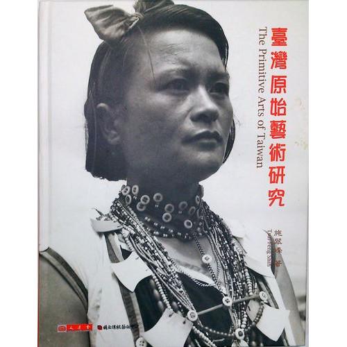 台灣原始藝術研究