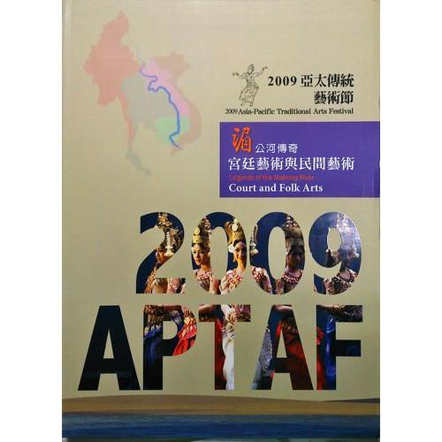 2009亞太傳統藝術節湄公河傳奇宮廷藝術與民間藝術