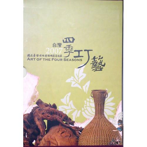 2007台灣四季巧藝套書(4冊)