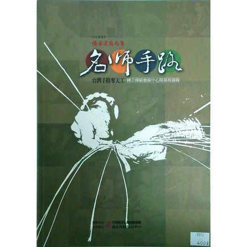 名師手路-台灣手路奪天工國立傳統藝術中心開幕展圖錄