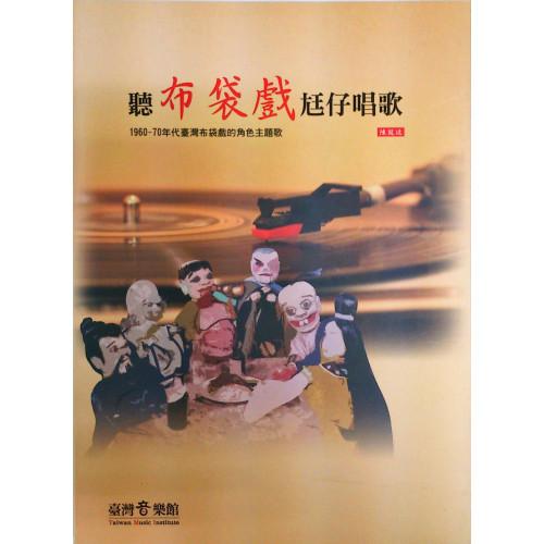 聽布袋戲尪仔唱歌:1960-70年代台灣布袋戲的角色主題歌