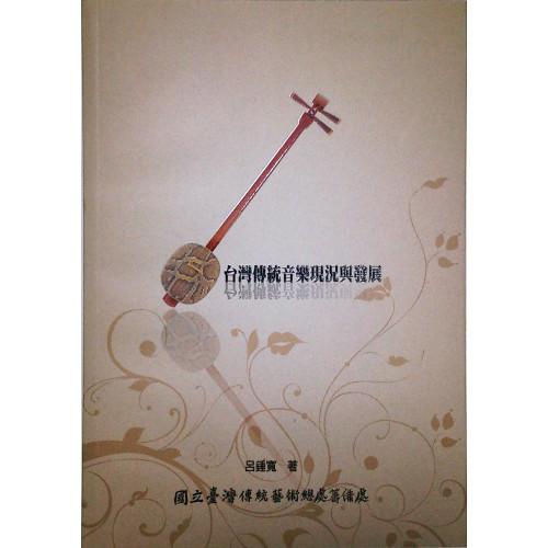 台灣傳統音樂現況與發展