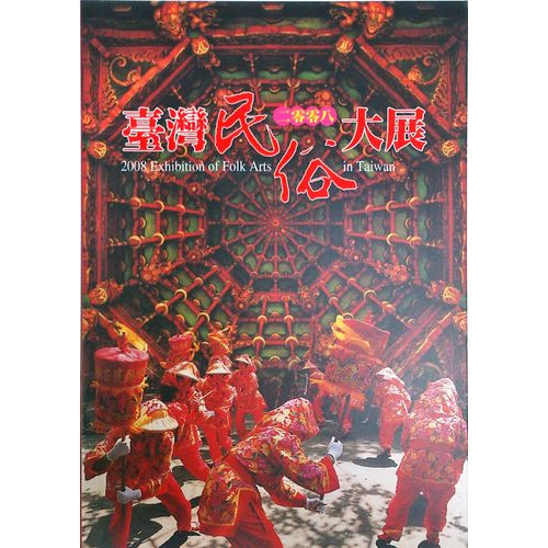 2008台灣民俗大展