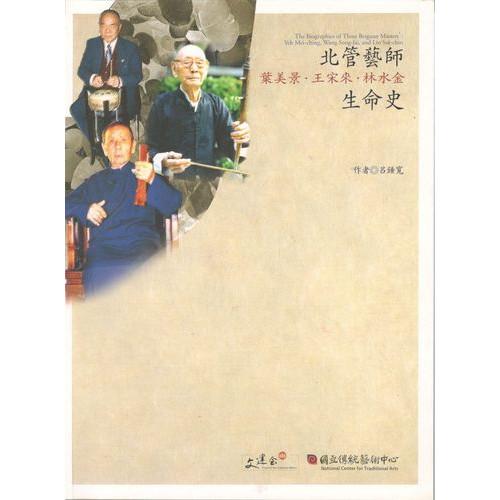 北管藝師:葉美景‧王宋來‧林水金生命史