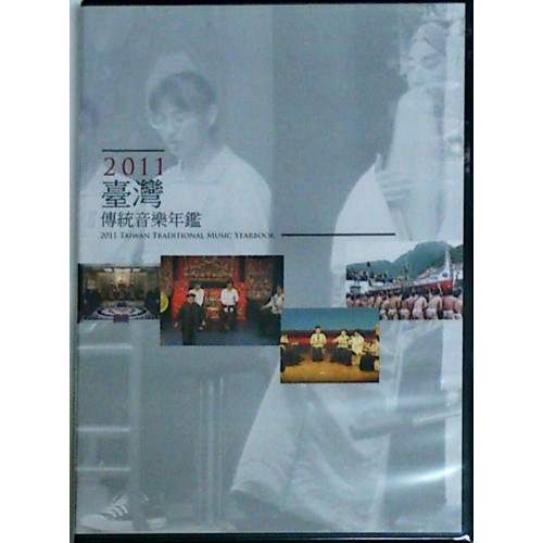 2011台灣傳統音樂年鑑(CD)
