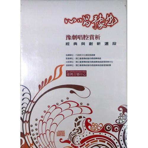 心唱豫曲(CD)─豫劇唱腔賞析經典與創新選段(CD一張、附勘誤表及手冊)