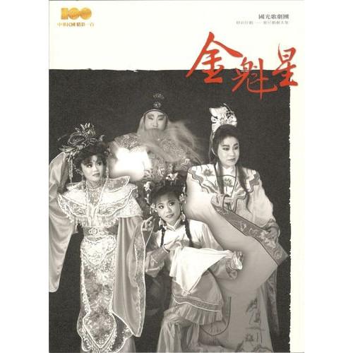 金魁星:精采好戲─歌仔戲劇本集(全22冊)