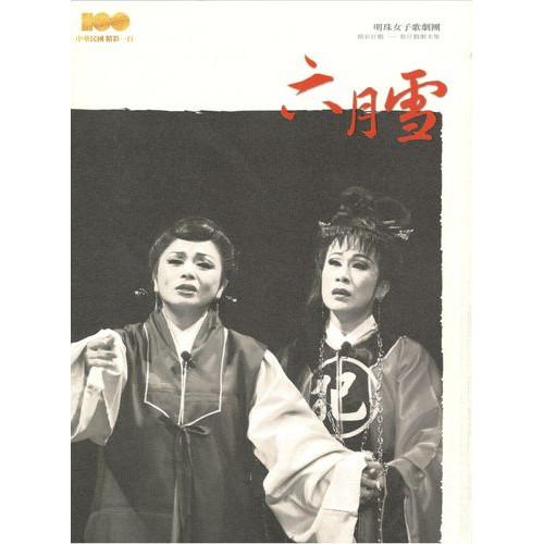 六月雪:精采好戲─歌仔戲劇本集(全22冊)