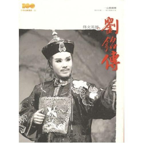 烽火英雄劉銘傳:精采好戲─歌仔戲劇本集(全22冊)