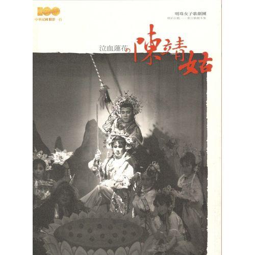 泣血蓮花陳靖姑:精采好戲─歌仔戲劇本集(全22冊)