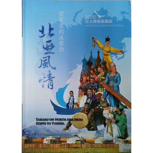 2010亞太傳統藝術節:從草原到冰原的北亞風情(附光碟)