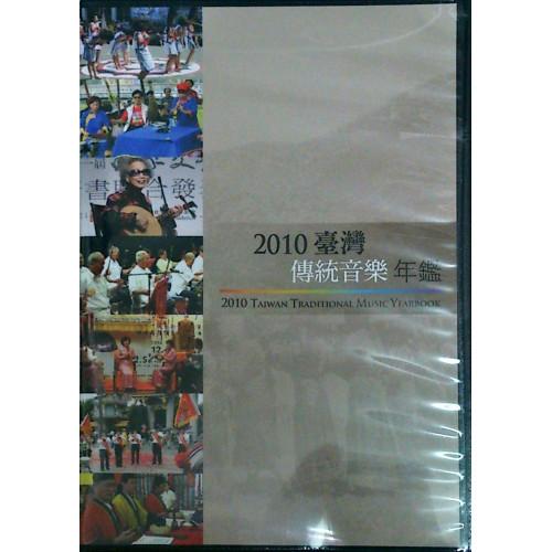 2010台灣傳統音樂年鑑