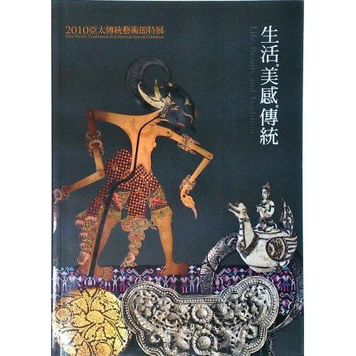 2010亞太傳統藝術節特展:生活‧美感‧傳統